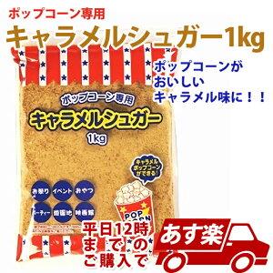 あす楽12時! キャラメルシュガー1kg1袋 ポップコーン 【HANPO83050】