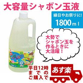 【即納】あす楽! シャボン玉液・1800ml1本 しゃぼん玉 【TMDSD19125】大容量 バブル 業務用にもおすすめ