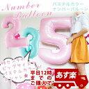【数字風船】【パステルカラー】【数字バルーン】【年齢】GRB40インチ パステルカラーナンバーバルーン【GRB660--】