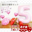 誕生日パーティー飾り(あす楽12時!)自宅の床で誕生日撮影セット♪お好み合わせて選べる(誕生日)(バルーン)(パーティーグッズ)