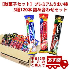 お菓子 詰め合わせ 子供 イベントやファミリーデーで使えるパーティーセットプレミアムうまい棒 3種120本 詰め合わせセット KISDA62788