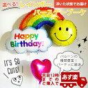 【誕生日バルーン】★ガス入りバルーン誕生日 選べる!レインボーバースデーブーケ バルーン パーティーグッズ バルー…