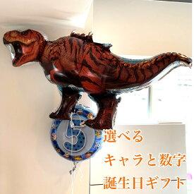 恐竜 バルーン ダイナソー 送料無料 ヘリウムガス付き ビッグなキャラバルーンと40センチバルーンが2個選べる バルーン 1歳 バースデー アンパンマン トーマス ミニオンズ 恐竜 プリンセス 誕生日 飾りつけ