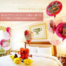 ホテルの客室や自宅のベッドを飾るサプライズバルーンセット