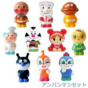 あす楽12時! すくい人形 アンパンマンセット(10種・10個) 【KISNS63255】