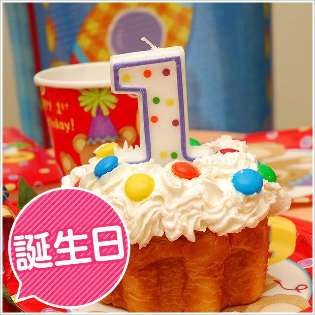 あす楽12時! [キャンドル]ドットポップナンバーキャンドル 1stバースデー 1歳 パーティー 飾り付け デコレーション 誕生日 キャンドル