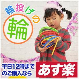 あす楽12時! 輪投げの輪 20本入 プラスチック製1袋 わなげ 輪投げ 輪 【OISEV61399】