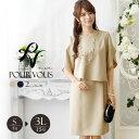 【フライングSALE30%OFF】ドレス 結婚式 ワンピース パーティードレス フォーマルドレス お呼ばれ 服装 大きいサイズ …