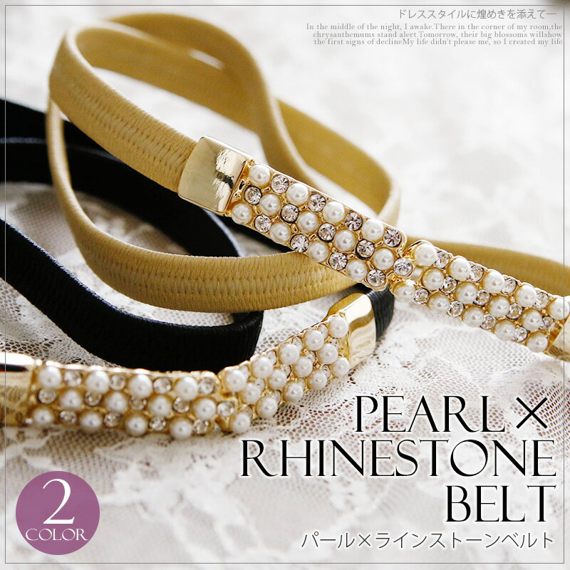 ベルト 結婚式 パール ゴム パーティー パール レディース pearl スクエア ラインストーン パーティー 20代30代40代50代 アクセサリー お呼ばれ ファッション 激安