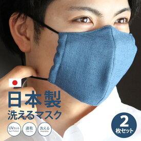冷感マスク 冷感 日本製 夏用 夏用マスク 洗える 涼しい ひんやり 接触冷感 麻 製 マスク リネン 夏 生地 コットン 大きめ 布 日本製マスク 国産 高級 洗えるマスク 3dマスク 立体マスク ウイルス 性能 高性能 結婚式 冬