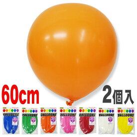 大きい ゴム風船 60cm スーパーラウンド 全7色 2個入 まんまる 丸い 店舗装飾 デコレーション パーティーグッズ ゲーム【8点までネコポスOK】