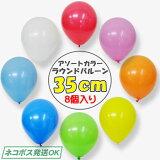 風船★35cmスタンダード風船アソート