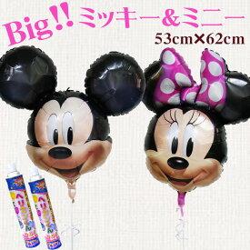 ミッキー & ミニー セット ヘリウムガス缶 2本付き ウェディング 結婚式 誕生日 ディズニー ビッグ風船 バルーン電報 ミッキーマウス ミニーマウス【あす楽】