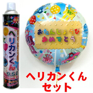 たたんでお届け ヘリウムガス缶付き お誕生日バルーン + ヘリ缶くん9.5 セット 30日浮かぶ アイブレックスバルーン バースデー 風船 キッズ かわいい ブルー クッキー