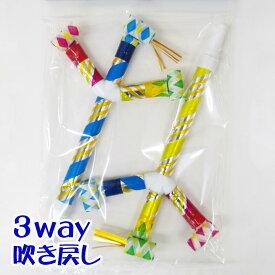【吹き戻しの里】3ウェイブローアウト 2本入 日本製 キッズ リハビリ 懐かしのおもちゃ パーティーグッズ【2点までネコポスOK】