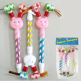 吹き戻しの里 うさぎ ブローアウト 3本入 日本製 ピロピロ 巻き取り 懐かしいおもちゃ イースター 雑貨 【2点までネコポスOK】