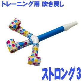 吹き戻しの里 ストロング3 日本製 1本入り リハビリ 呼吸トレーニング 肺活量アップ お正月 【5点までネコポスOK】