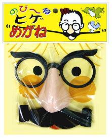 吹き戻し のびる! ひげめがね 黒 日本製 パーティーグッズ 髭眼鏡 舞台小物 出し物【あす楽】