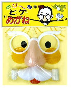 伸びる! ひげめがね 白 吹き戻しの里 日本製 サンタクロース おじいさん パーティーグッズ 髭眼鏡 クリスマス おもちゃ ピロピロ笛 ホワイト 【あす楽】
