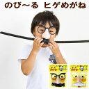 吹き戻しの里 のびる ひげめがね 黒ヒゲ 白ヒゲ 日本製 パーティーグッズ 変装用品 髭眼鏡 舞台小物 出し物 おじさん …