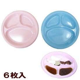 ランチプレート プラスチック製 6枚 直径26cm 小分け バーベキュー お皿 簡易食器 プラプレート パステルカラー 各4色 焼き肉のタレも入れれる便利なお皿 【あす楽】