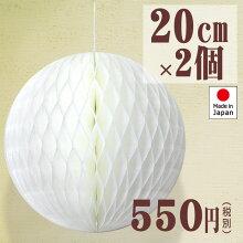 """ハニカムボール""""20cm""""白×2個入"""