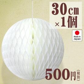 【パーティ 飾り付け】ハニカムボール ホワイト 30cm(糸・クリップ付) 日本製 店舗装飾 ウェディング お誕生日 結婚式【4点までネコポスOK】