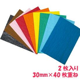 ハニカムペーパー のり巾30mm 40枚重ね 2枚入り 台紙付き 日本製 工作キット 自分で作れる・選べるカラー 飾りつけ 子ども【4点までネコポスOK あす楽】