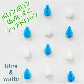 【日本製 ハニカム】ティアドロップ かわいい しずくの形 2個入り 2種 ライトブルー ホワイト レインドロップ 涙 インテリア 店舗装飾 飾り付け【8点までネコポスOK】