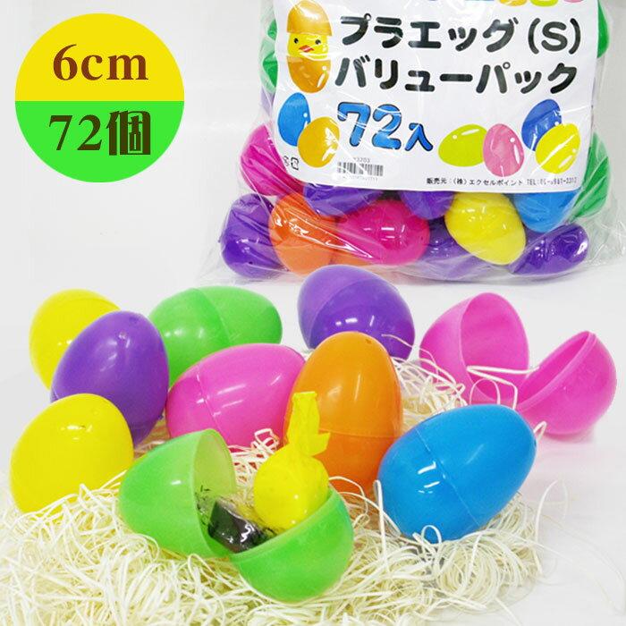 イースターエッグ(S) プラスチック 72個セット バリューパック 約6cm【あす楽】飾りつけ 復活祭