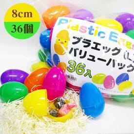 イースターエッグ プラスチック Lサイズ 36個セット 無地 バリューパック 約8cm 飾り付け イベント ディスプレイ お祭り 復活祭【あす楽 送料無料】