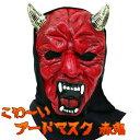 【節分 お面】赤鬼 仮面 デビル フードマスク 衣装 怖い コスプレ パーティーグッズ【ハロウィン】