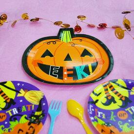 ハロウィン 紙皿 パンプキン 8枚入り かわいい お皿 飾りつけ イベント ディスプレイ ジャックオーランタン こども【あす楽】