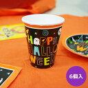 紙コップ ハロウィンフレンズ 6枚入り かわいい カップ 飾りつけ イベント こども オバケ パーティー キュート【あす…
