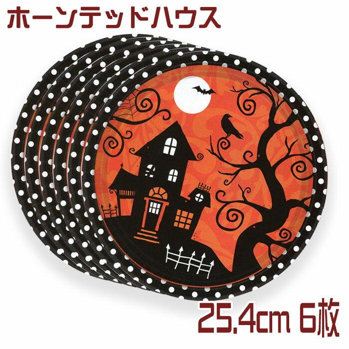 ハロウィン 大きめ紙皿 10インチ ホーンテッドハウス アメリカ製 25.4cm 6枚入 大皿 ブラック オレンジ【あす楽】