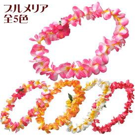 ハワイアン レイ プルメリア・レイ 全5色 ホワイト ピンク レッド ピーチ お祝い 結婚式 花飾り フラワーレイ 【2点までネコポスOK】