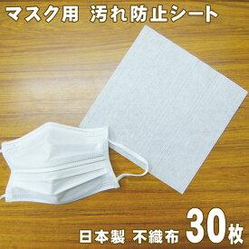 マスク用 汚れ防止シート 日本製 30枚入り 不織布 フィルター 取り替えシート インナー 全国送料無料 在庫あり ショップ買い回り