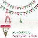 【クリスマス 装飾】メリークリスマス ペーパーペナントバナー (375cm) 【あす楽 DM便】