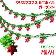 【クリスマスデコレーション】クリスマスミニホイルガーランド(180cm×2本付き)【モール/Xmas/飾り/飾り付け/窓/壁/パーティ/Christmas/デコレーション】