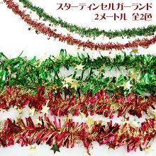 クリスマスデコレーション★スターティンセルガーランド