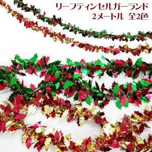 クリスマスデコレーション★リーフティンセルガーランド(グリーン/レッド)