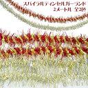 【クリスマス 装飾】スパイラルティンセルガーランド 2色 2m【あす楽】