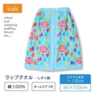 ラップタオル 子供用 60x120cm しずく柄 綿100% 小学生 低学年 女の子 巻きタオル プール スイミング 水泳 水遊び