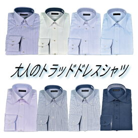 [2点目半額クーポン]メンズ 大人のトラッドドレスシャツ 形態安定加工 襟アジャストホール仕様