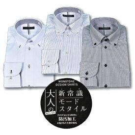 [2点目半額クーポン]メンズ 洗濯名人 防汚加工 ワイシャツ 形態安定加工 襟・カフス防汚加工