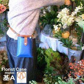 基 もとい・Aフローリストケースシザーケース花屋 シザーケースフローリストガーデニングケース古流バサミ リボンバサミ カッター生け花 盆栽 販売員 看護師