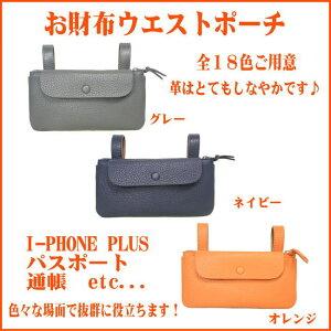 お財布ウエストポーチ1 iPhnoneケース iPhnone パスポートケース 通帳ケース 使うほどに馴染む肌触り最高な革です。 【レターパックplusでお届けします】 本革 革 日本製 職人手作り ギフト プレ