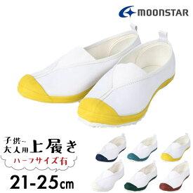 moon star(ムーンスター) 上履き 上靴 【大きいサイズあります】(ハーフサイズあり 室内履き うわぐつ 子供靴 小学校 小学生 中学校 中学生 高校 高校生 体育 シューズ スクールシューズ スリッポン 紺 桃 白 青 緑 黄色 赤) 子供用