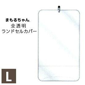 ランドセルカバー 透明 日本製 ランドセル用透明かぶせカバー まもるちゃん Lサイズ (ランドセルカバー 男の子 女の子 入学グッズ お祝い 無色 小学校 小学生)