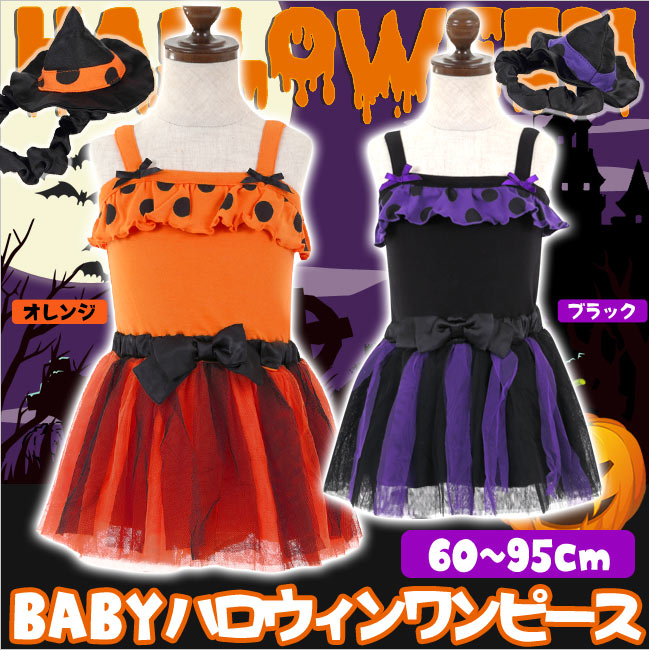 ハロウィン 衣装 子供 魔女 ドレス セット ベビー なりきり 魔女 かわいい 仮装 変身 なりきり コスプレ ルームウェア パーティー
